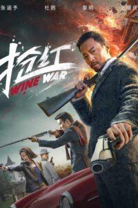 [MOVIE]: WINE WAR (2018)