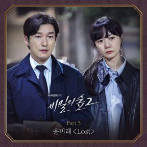 윤미래 Yoonmirae – 비밀의 숲 Secret Forest 2 OST Part.5 Mp3